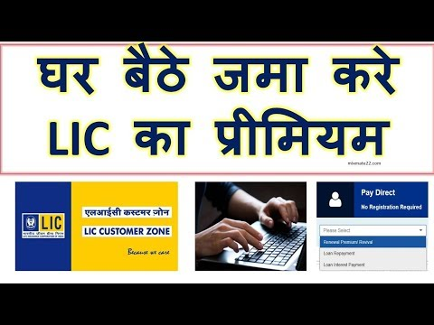 How To Pay LIC Premium Online !! Pay Directly No Registration Require !! Download Receipt