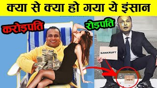 ऐसे बर्बाद हो गया अनिल अम्बानी how anil ambani went from rich to bankrupt! rich people!ambani family