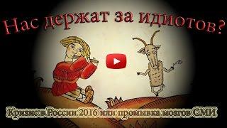 Кризис в России 2016 или промывка мозгов...