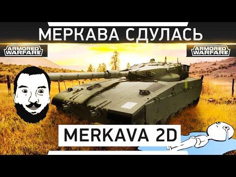 МЕРКАВА СДУЛАСЬ - Merkava 2D - Armored Warfare