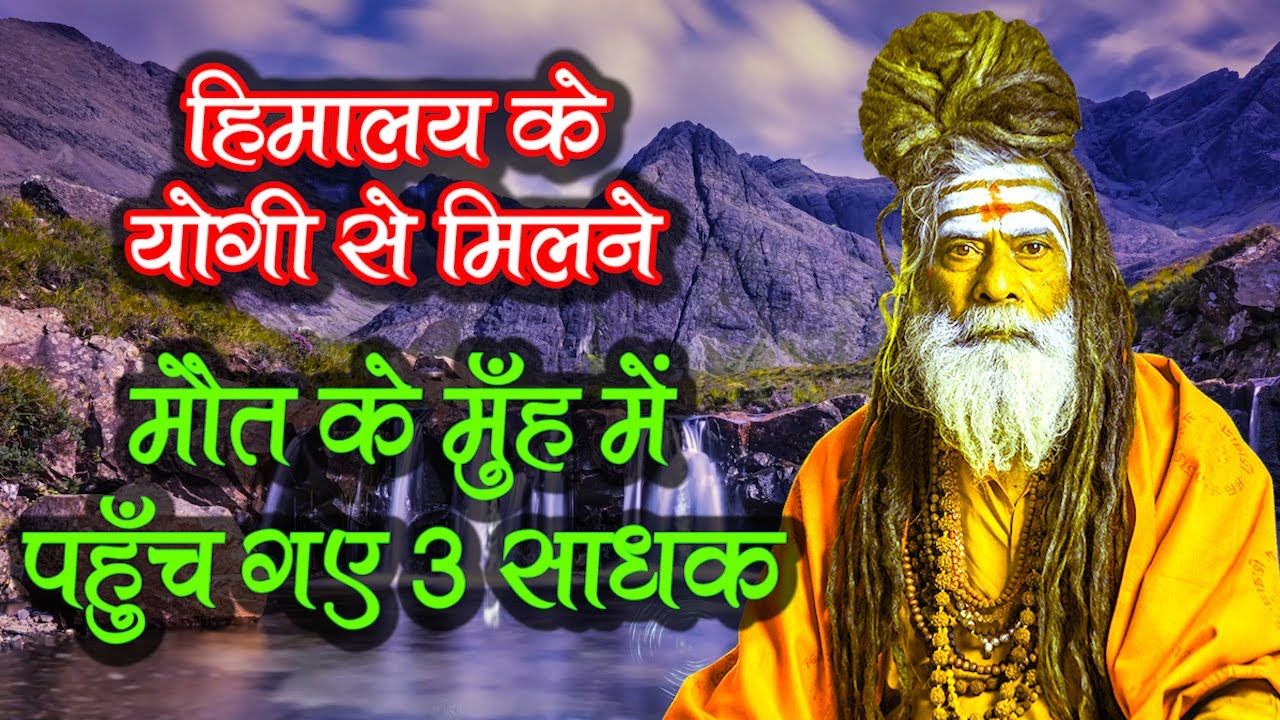 ढूढ़ने चले थे सिद्ध योगी को, सामने दिख गयी मौत   Himalayan Yogi Stories In Hindi   #HimalayanYogi