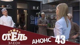 Отель Элеон 3 СЕЗОН 1 Серия !!!!!!!!