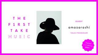 amazarashi  / THE FIRST TAKE MUSIC (Podcast)
