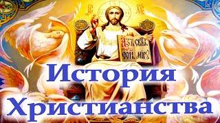 Христианство.Как возникли различные конфессии:  Православие. Католичество. Протестантизм