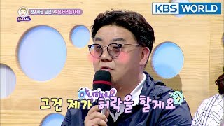 Stop the Roller!! He's obsessed with lint rollers.[Hello Counselor Sub : ENG,THA / 2018.04.16]