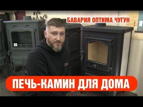 Печь-камин для дома/дачи Бавария Оптима Чугун. Видеообзор.