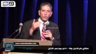 مصر العربية |  استشاري علاج التدخين: وفاة 500 فرد يوميا بسبب التدخين