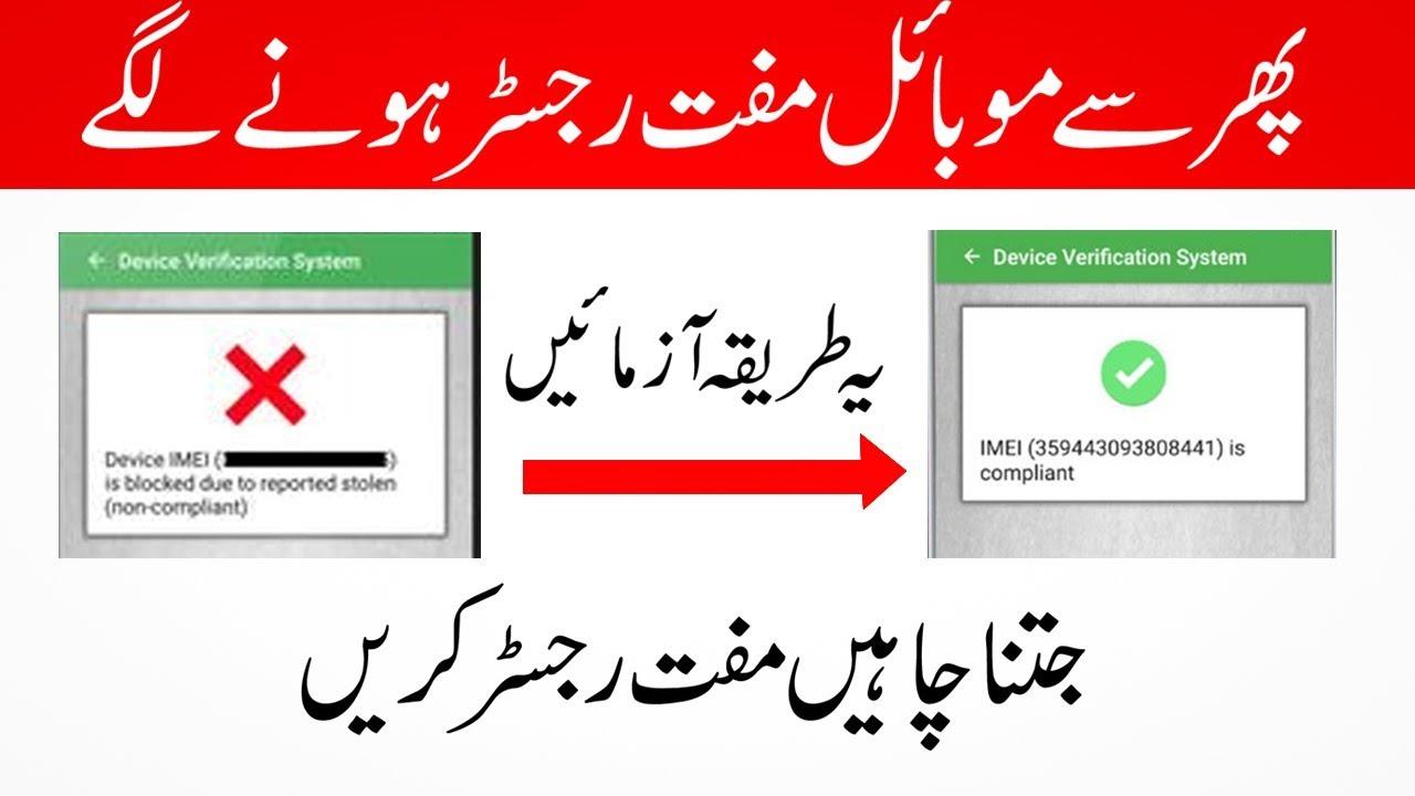 PTA Mobile Verification Online Checking Method - Apk Tutore