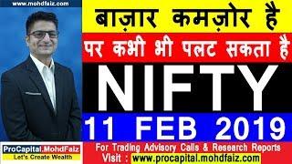 बाज़ार कमज़ोर है पर कभी भी पलट सकता है NIFTY 11 FEB 2019 | NIFTY TRADING STRATEGIES