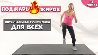 Она Заставит Тебя Вспотеть Жиросжигающая Интервальная Тренировка для Мужчин и Женщин