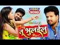 #VIDEO   तू भुलईलू   #Ritesh Pandey का भोजपुरी #बेवफाई गाना   Tu Bhulailu   Bhojpuri Sad Song 2021