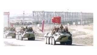 Мы уходим - Вывод советских войск из Афганистана