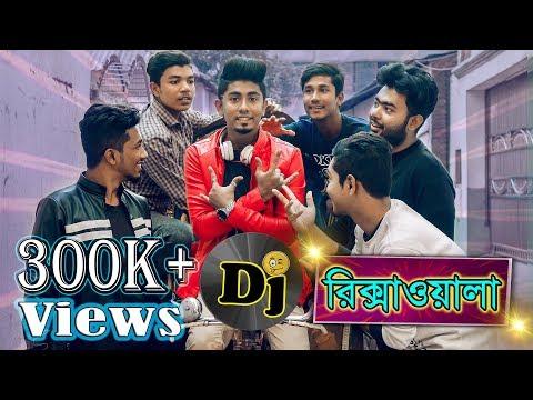 DJ রিকশাওয়ালা || DJ Rickshaw Wala || Bangla Funny Video || Zan Zamin