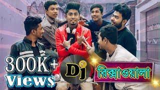 DJ রিকশাওয়ালা    DJ Rickshaw Wala    Bangla Funny Video    Zan Zamin