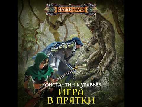 Константин Муравьёв – Игра в прятки. [Аудиокнига]
