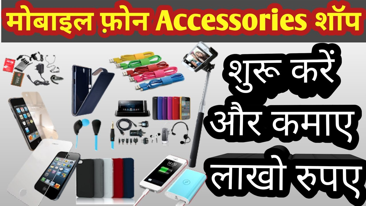 Mobile Accessories Shop Kaise Start Kare How To Start Mobile Accessories Shop