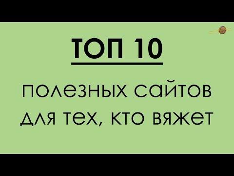 топ 10 сайтов для знакомства для секса