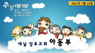 2021-07-25 새날 장로교회 아동부 온라인 예배