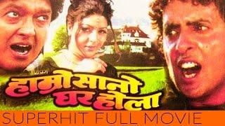 Nepali Movie – Hamro Sano Ghar Hola