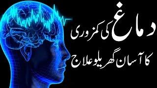 Dimagh Ki Kamzori Ka Asan Gharelu Ilaj | Dimag Ki Taqat Ka Nuskha | Brain Weakness Treatment in Urdu