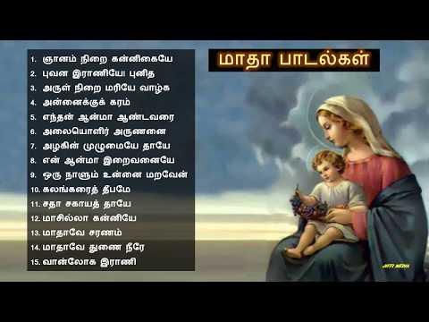 Tamil Christian - மாதா பாடல்கள் (Collections)