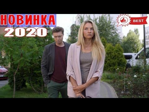 НУЛЕВЫЙ фильм полюбили многие! ТЫ ТОЛЬКО ВЕРЬ Русские мелодрамы 2020 новинки, фильмы 2020 HD - Видео онлайн