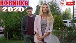 НУЛЕВЫЙ фильм полюбили многие ТЫ ТОЛЬКО ВЕРЬ Русские мелодрамы 2020 новинки фильмы 2020 HD