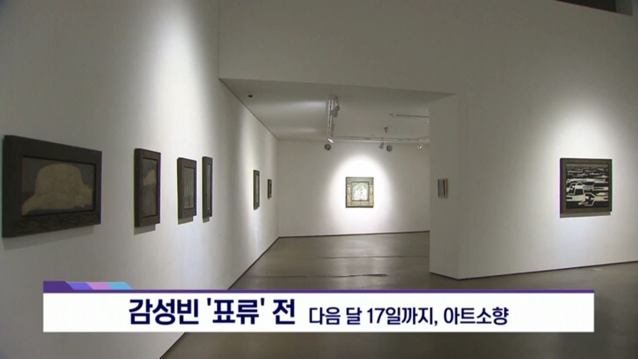 Gam Seong-bin: Drift