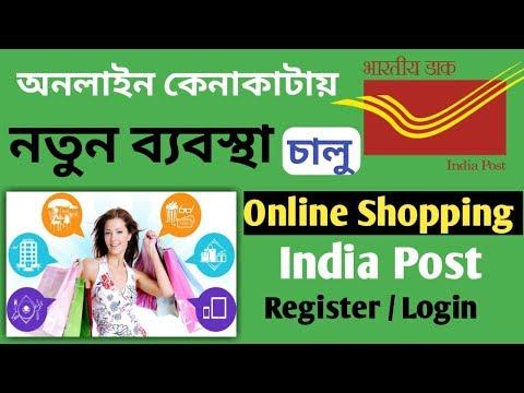 India post office e-commerce portal account registration / login process in bengali