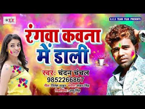रंगवा कवना में डाली || Harihar Rang || Chandan Chanchal || Bhojpuri Hit Holi Songs 2019 NEW
