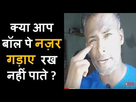 How To Focus On Ball | Best Learn cricket Batting Tips In Hindi urdu | बढ़िया बल्लेबाजी के टिप्स