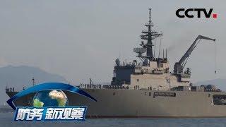 《防务新观察》 20191118 与日本打得火热 强压韩国和解 美国为何如此偏心?| CCTV军事