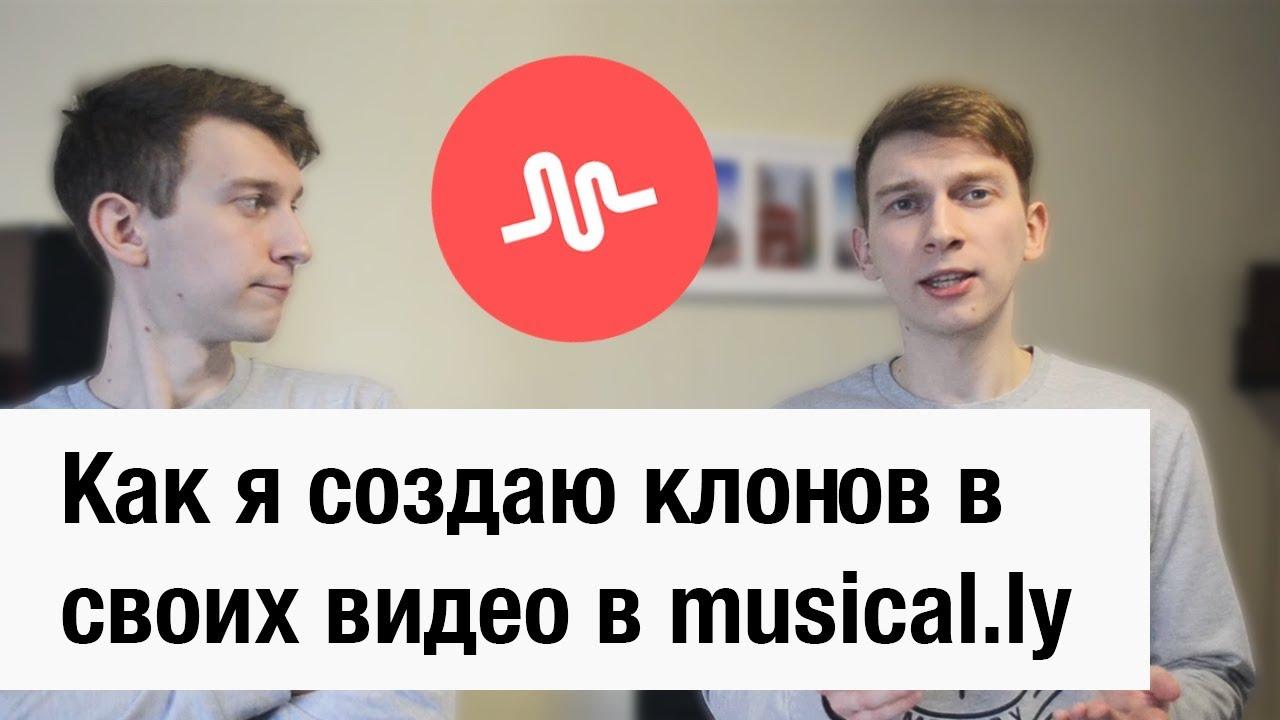 Как сделать видео в musical ly фото 923