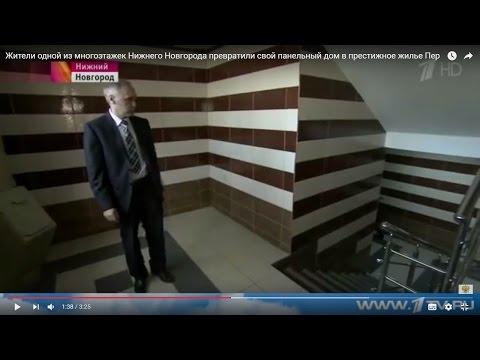 Жители одной из многоэтажек Нижнего Новгорода превратили свой панельный дом в престижное жилье   Пер