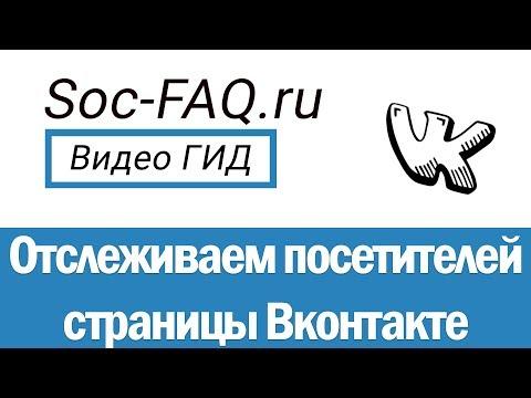 Как узнать и посмотреть, кто заходил на мою страницу Вконтакте?