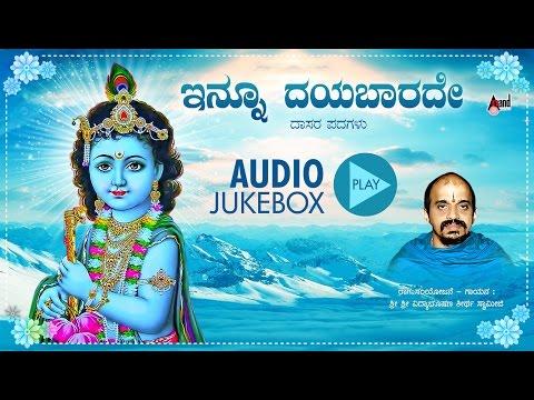 Innu Dayabarade  Kannada Devotional Audio Juke Box  Sung By : Vidyabhushana