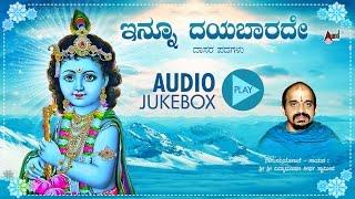 Innu Dayabarade| Kannada Devotional Audio Juke Box| Sung By : Vidyabhushana