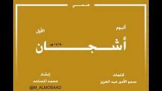 أشجان الأول .. نشيد همي بقلبي .. قديم محمد المساعد