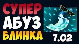АБУЗ ДАГГЕРА В ПАТЧЕ 7.02 DOTA 2