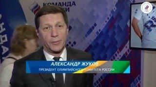 """Александр Жуков - о новом проекте ОКР """"Команда России"""""""