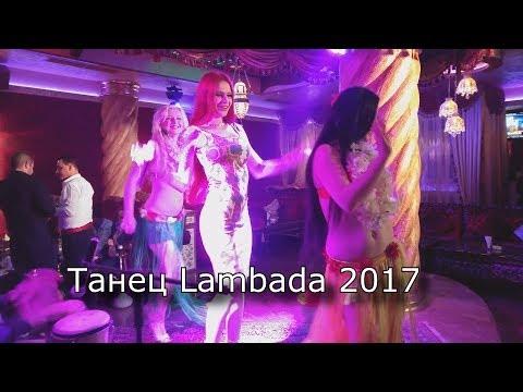 Видео Видео красивый танец на свадьбе