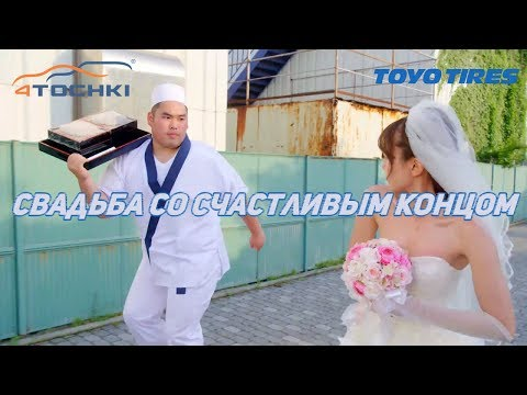 Toyo - Свадьба со счастливым концом на 4 точки