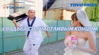 Toyo - Свадьба со счастливым концом на 4 точки. Шины и диски 4точки - Wheels & Tyres