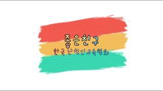 한국난청인교육협회) 좋은친구-청각장애를 위한 노래