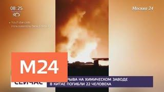 Смотреть видео Из-за взрыва на химическом заводе в Китае погибли 22 человека - Москва 24 онлайн
