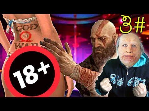 تختيم God of War : هل فيها مشاهد +18؟ إله الحرب/ قود اوف وار مترجمة #3
