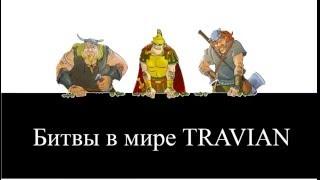 Секреты TOP игроков в TRAVIAN
