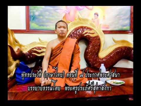 พุทธประวัติ (ภาษาไทย) ตอนที่ ๗ ประกาศพระศาสนา