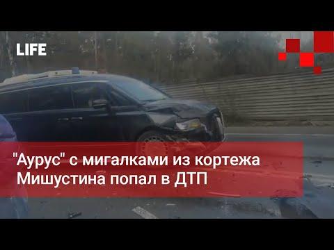 """Аурус"" с мигалками из кортежа Мишустина попал в ДТП"