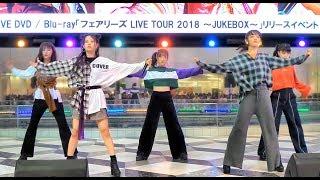 フェアリーズ ☆ Let it go 2018.09.19 池袋サンシャイン 1730